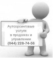 Аутсорсинг услуг от UOG